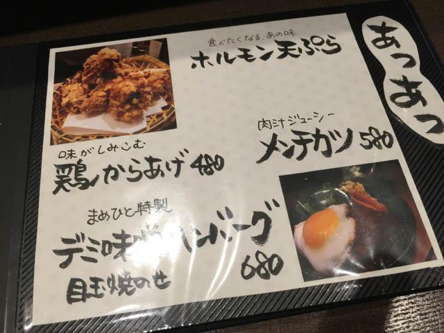 mamehito_022.jpeg