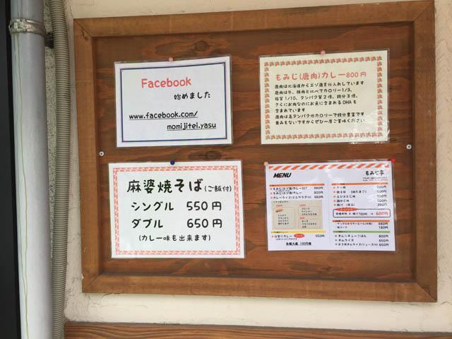momijitei_022.jpeg