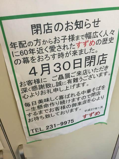 suzume_010.jpg