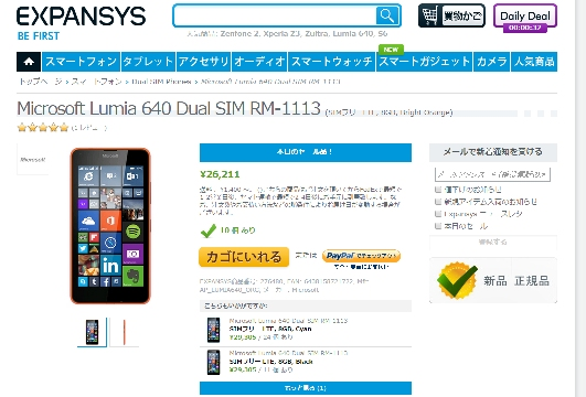 20150512expansys.jpg