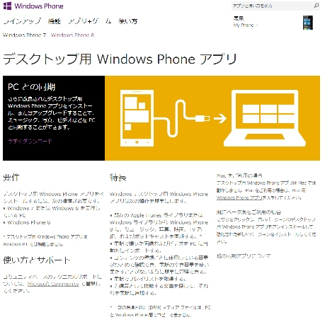 windowsphonedesktop1.jpg