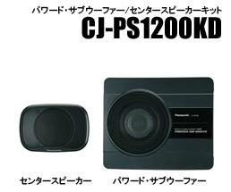 cj-ps1200kd_1.jpg