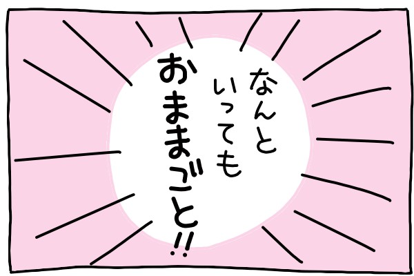 コマ364