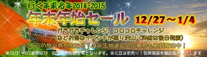 201412saimatsu_banner680_2.jpg