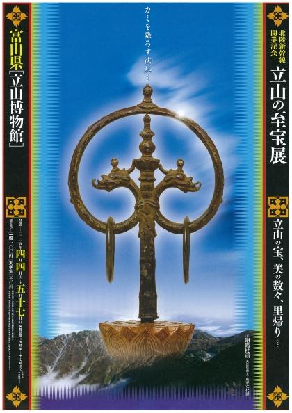 27shihouten-chirashi01.jpg