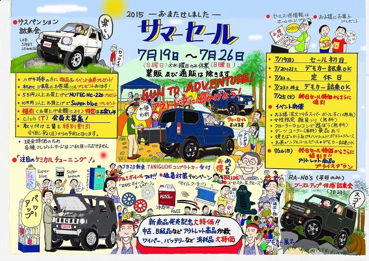 15夏漫画チラシ25