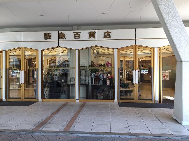 千里阪急1階