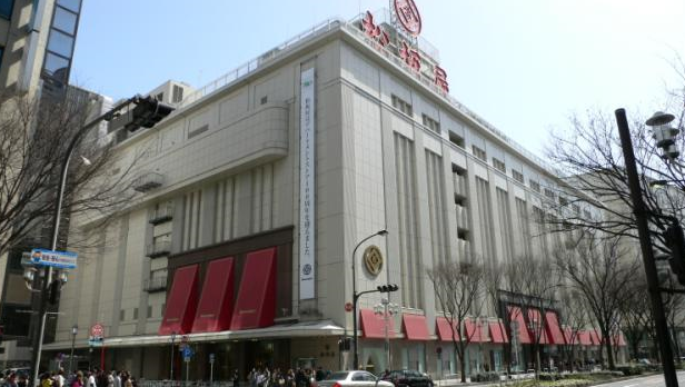 松坂屋名古屋店