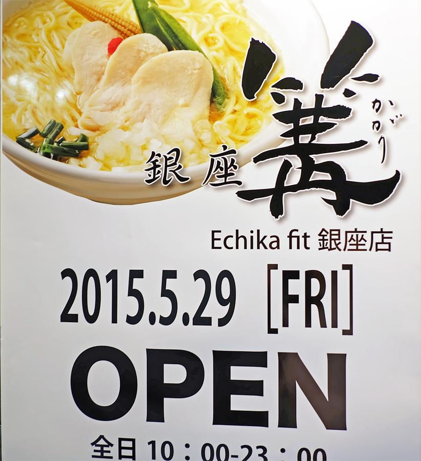 銀座 篝 Echika fit
