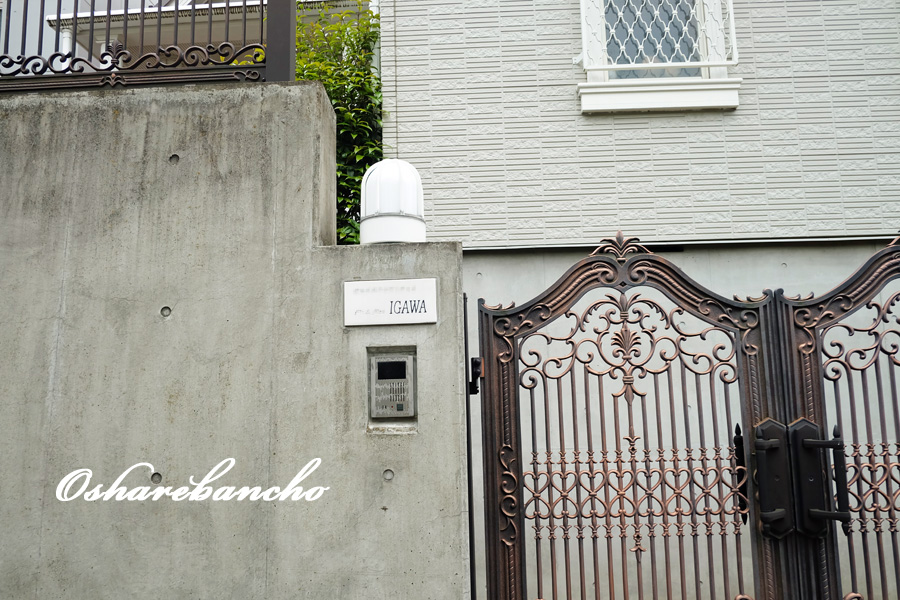 愛川欽也 渋谷区 自宅 豪邸