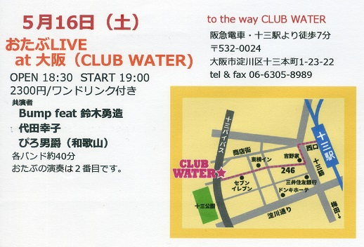 CLUB WATER