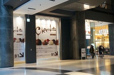 チョコレート展入口