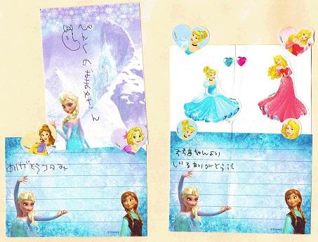 双子ちゃんからの手紙 中 (2)
