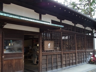 DDEPARTMENT KYOTO by 京都造形芸術大学2