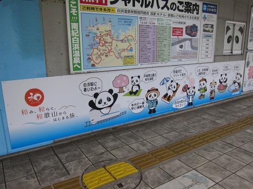 白浜駅パンダ2