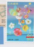 切手 22