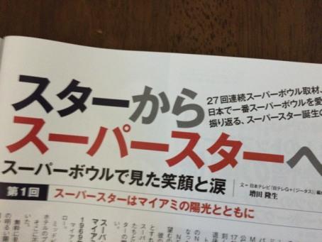 20150327増田さんの記事