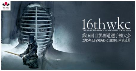20150523第16回世界剣道選手権大会ポスター
