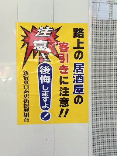 20150524新宿南口の客引き危険看板の画像
