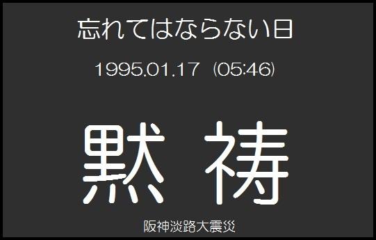 1995-01-17(05時46分)黙祷