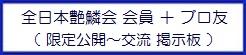 【 全日本艶鱗会 会員 + ブロ友 限定公開~交流 掲示板 】