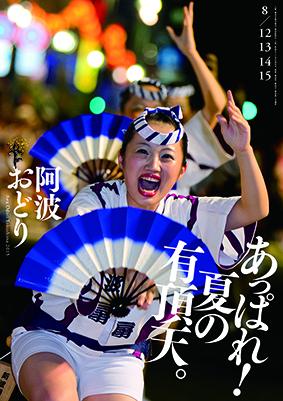 2015 阿波踊りポスター