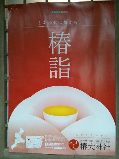 椿詣りポスター