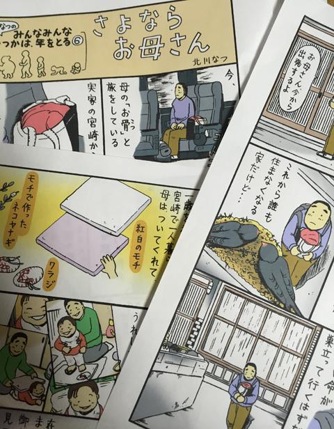漫画・まんが・マンガ