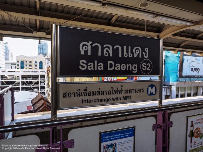サラデーン駅の駅名票