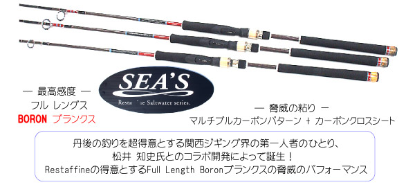 seas1.jpg