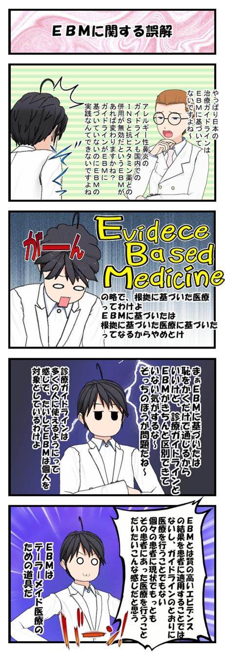 EBMの誤解
