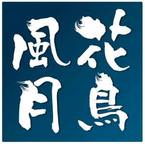 花鳥風月 -日本画を意識した構図の写真ブログ-