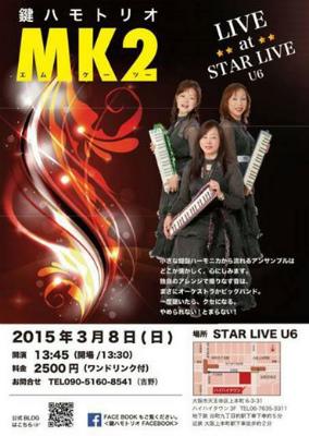 STAR LIVE MK2コンサート