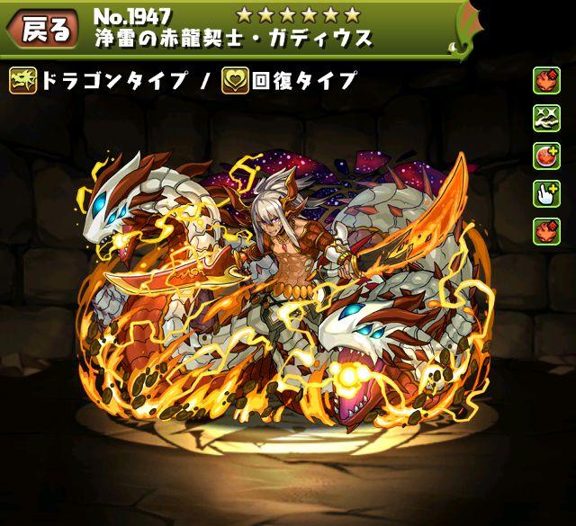 【パズドラ】ガディウスのテンプレ最強パーティ!!最新のおすすめはこのテンプレパーティ!!!!