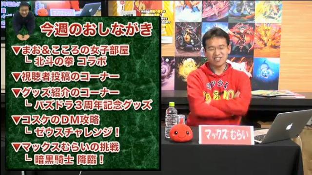 【パズドラ】2/16ニコ生のおしながき。コスケがゼウスチャレンジ、マックスむらいが暗黒騎士降臨に挑戦予定!!