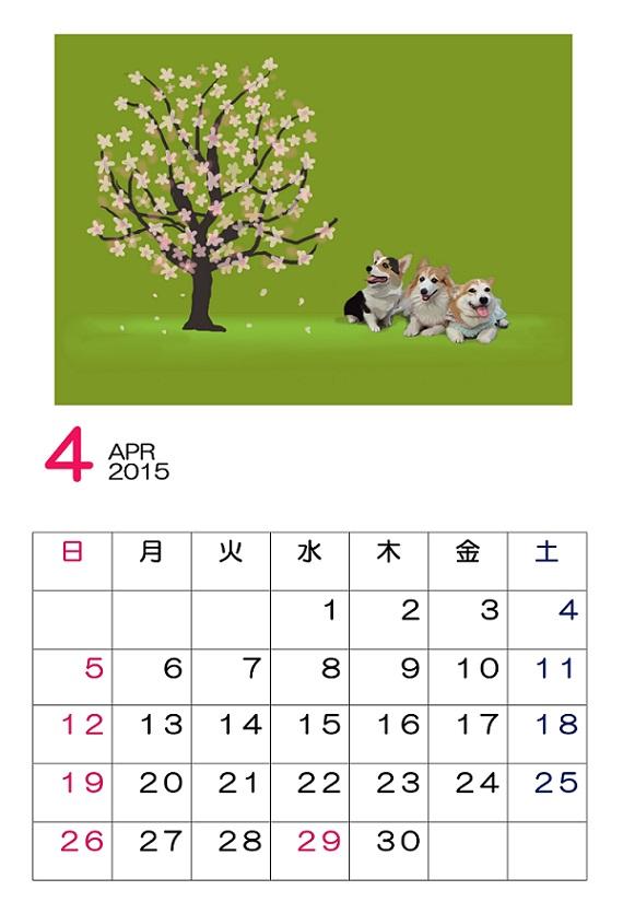 201504 王女カレンダー