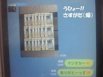 2015042621400000 - コピー