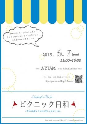 flyer_201504281153358ae.jpg