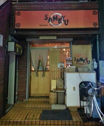 SANKYU①