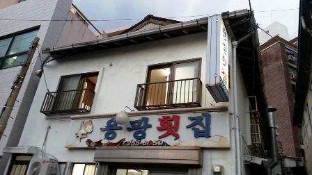 釜山「龍光食堂」外観