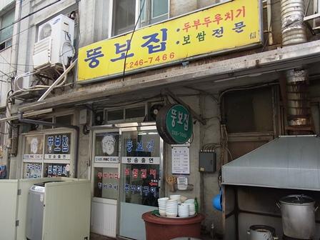 釜山「トゥンボチプ」①
