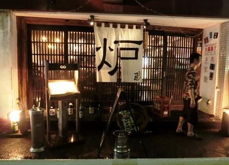 渋谷「なかめのてっぺん」外観