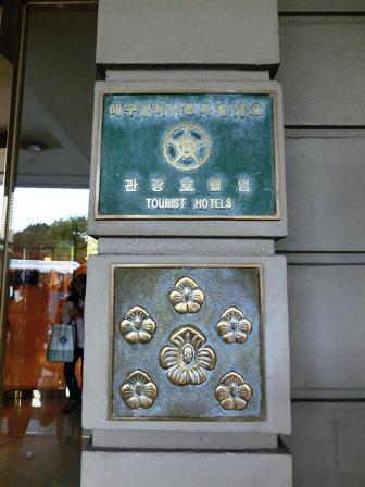 大邱グランドホテル20150418②