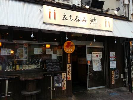 錦糸町「粋」③