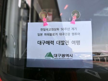 大邱美力旅20150417②