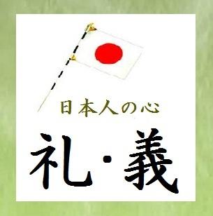 日本人の心・礼義