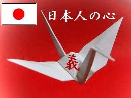 折り鶴s日本人の心「義」