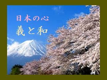 日本義と和