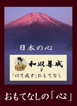 おもてなし・日本の心