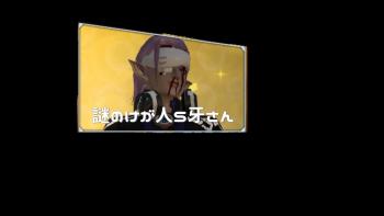 謎のけが人S牙さん(仮)3